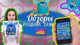 ������ ����� Furby (�����) �� ������� ����� + ����� ���������� ��� iPhone ����� ������� ������� �� ������ ������ ����� �� ������� �����