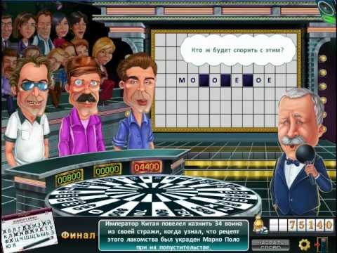 "Новинки кино 2012 года Игра ''Поле чудес''-2012 (игра 3) / ""The miracle field"" game (game 3)"