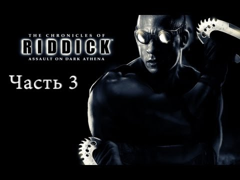 Прохождение The Chronicles of Riddick: Assault on Dark Athena Ч.3 ридикк 3